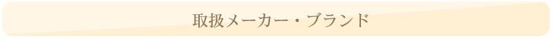 取扱メーカー・ブランド